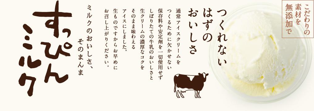 すっぴんミルク